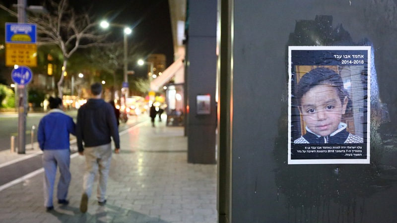 March 7: Faces of Gazan Children Killed by Israeli soldiers appear in Tel Aviv
